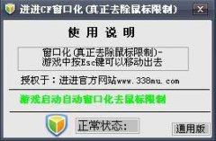cf窗口化工具官方下载2014 进进CF窗口化软件无毒绿色版 v4.0