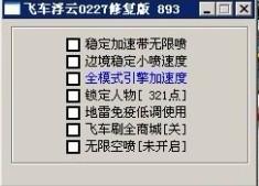 qq飞车浮云辅助官网最新版