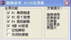 跑跑卡丁车游侠vip客户端0725_已激活